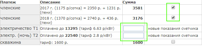 скриншот таблицы платежей (62Кб)