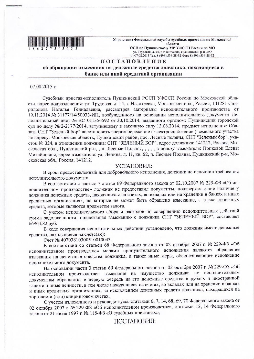 Постановление об обращении взыскания по исполнительному производству